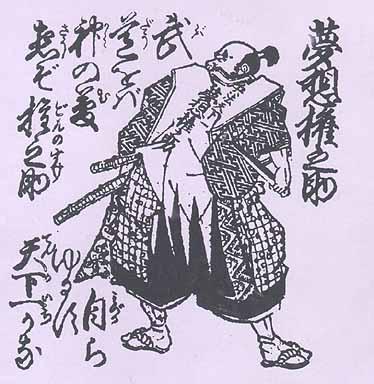 Musô Gonnusuke Katsukichi